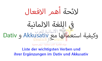 لائحة  أهم الافعال في اللغة الالمانية  و كيفية استعمالها مع Dativ و Akkusativ  Liste der wichtigsten Verben