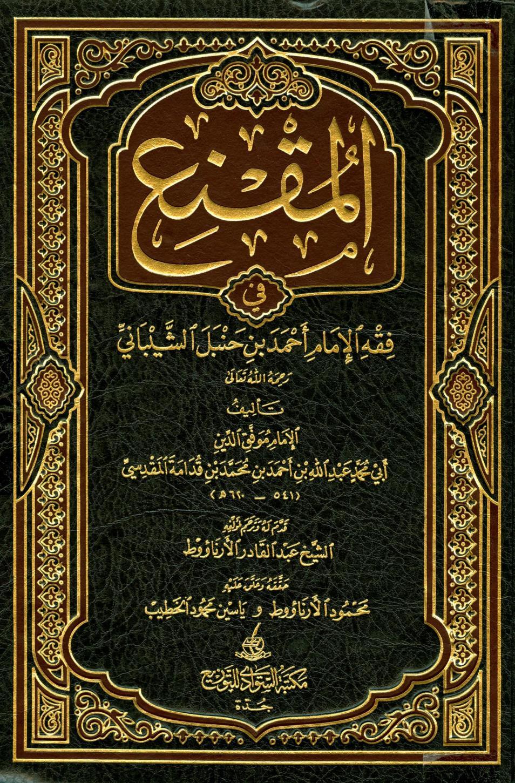 تحميل كتاب الزهد للإمام أحمد بن حنبل pdf