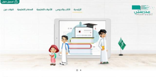 منصة مدرستي،منصة مدرستي التعليمية السعودية 1442،مدرستى،منصة التعليم الموحد للتعليم عن بعد