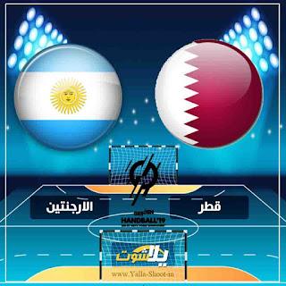 بث حي مشاهدة مباراة قطر والارجنتين اون لاين اليوم 17-1-2019 في كاس العالم لكرة اليد