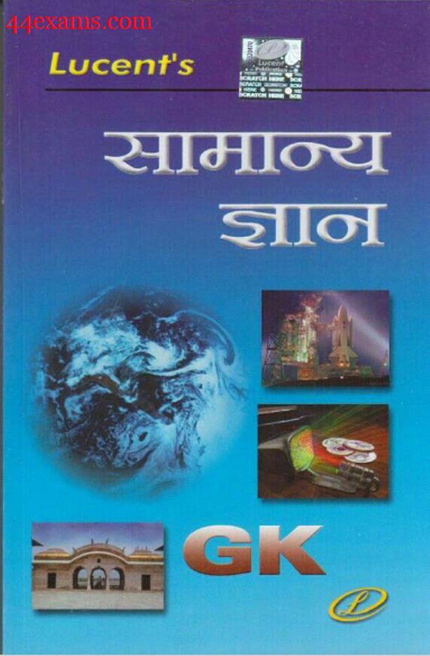लुसेंट सामान्य ज्ञान : सभी प्रतियोगी परीक्षा हेतु हिंदी पीडीऍफ़ पुस्तक | Lucent General Knowledge : For All Competitive Exam Hindi PDF Book