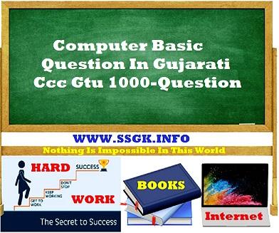 Ccc Book In Gujarati