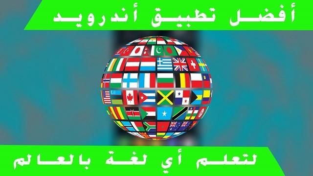 تطبيق أندرويد مذهل يتيح لك تعلم أي لغة بالعالم بطريقة مدهشة... سيعجبك كثيرا