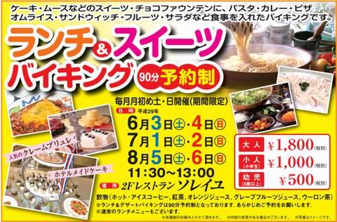 HP情報3 フレックスホテル ヤマザクラ