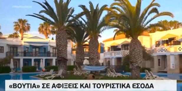 Τουρισμός: Το ταμείο είναι… μείον - Κατεβάζουν ρολά τα ξενοδοχεία (βίντεο)