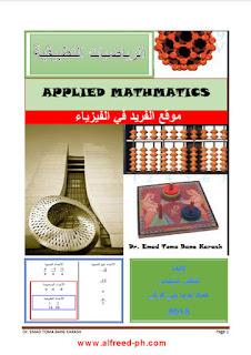 تحميل كتاب الرياضيات التطبيقية pdf ، كتب رياضيات