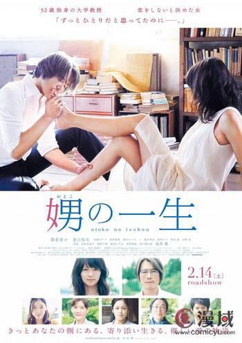 Otoko no Isshou (2014) ใครไม่รักเรารักกัน [ซับไทย]
