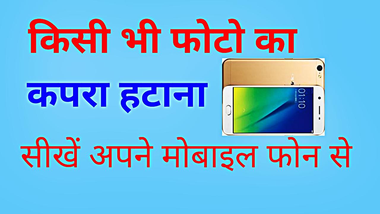 nikalne wala apps
