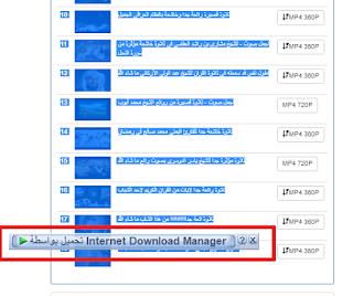 تحميل قائمة تشغيل كاملة من اليوتيوب دفعة واحدة