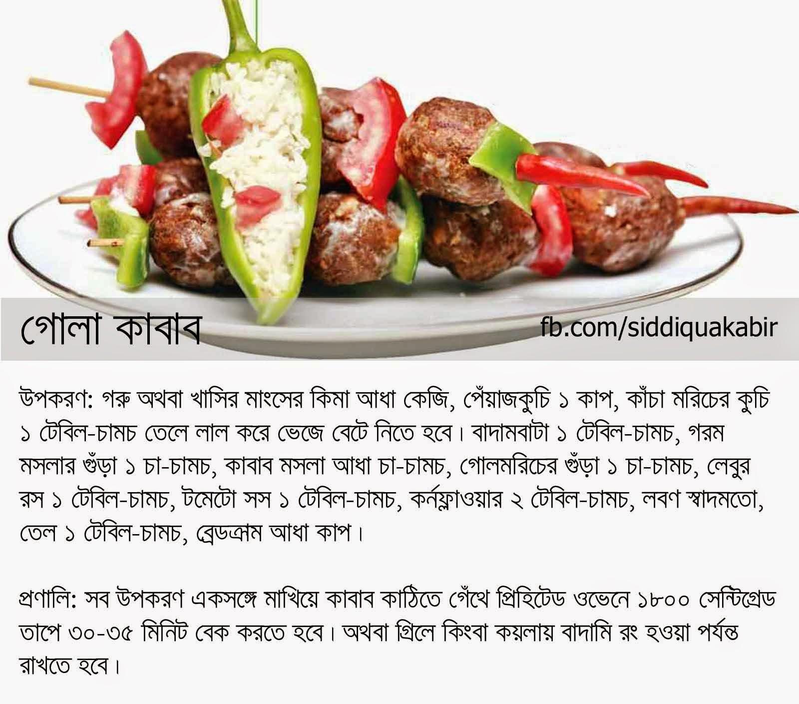 Bangali Foods Bahari Kabab Recipe In Bangla Font