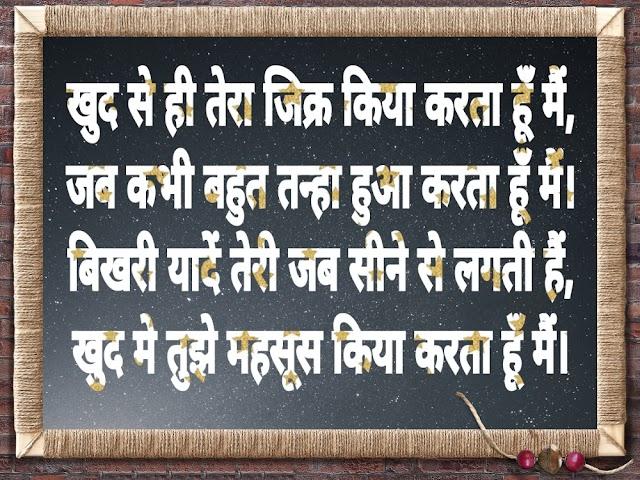 love shayari, best love shayari in Hindi {June 2019} लव शायरी