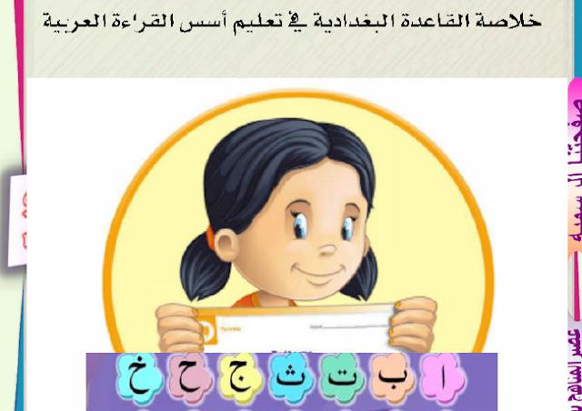 ملزمه تأسيس لغه عربيه للتمهيد مفيده للطالب وولي الأمر والمدرس للاستاذة ناهد كمال