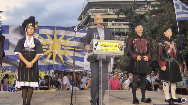 Ν. Λυγερός - Συλλαλητήριο για την Μακεδονία. Αλεξάνδρεια