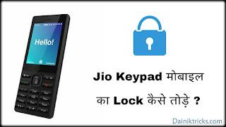 Jio mobile ka lock kaise tode,