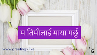 Love proposal in Nepali flowers frame greeting