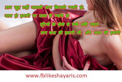 Aap Khud Nahi Janti Aap Kitani Pyari Ho - Sensuous Shayari