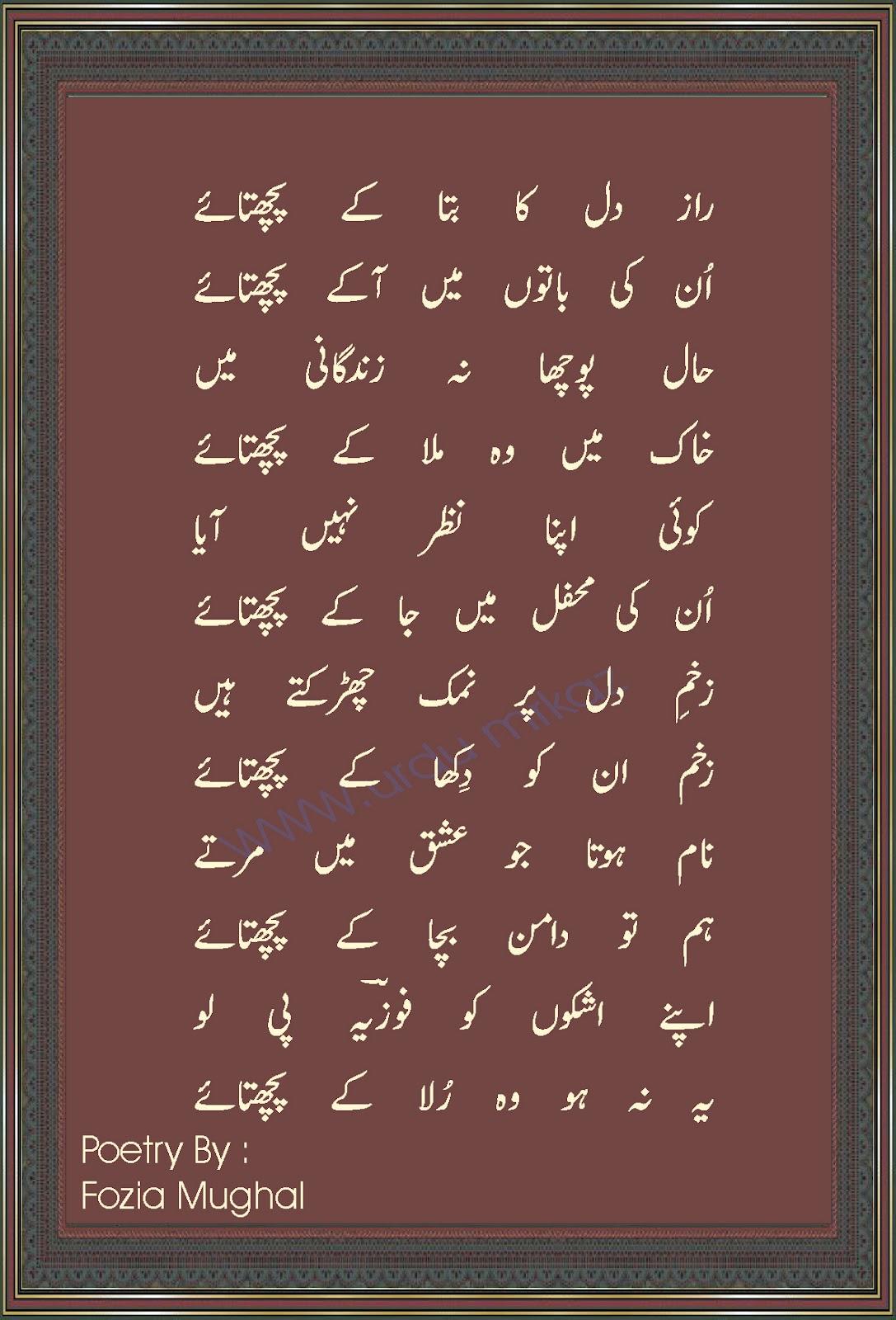 Verification in urdu