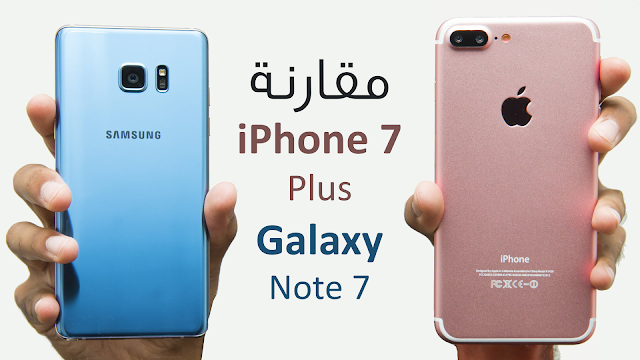 مقارنة جالكسي نوت 7 مع ايفون 7 بلس | iPhone 7 Plus vs Samsung Galaxy Note 7