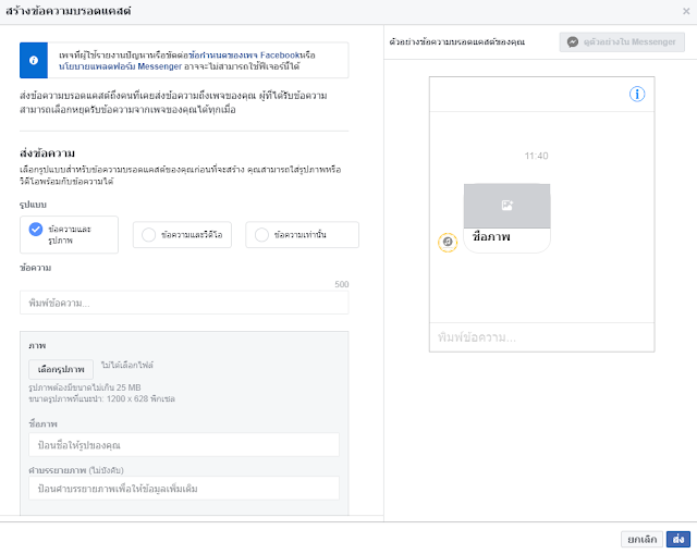 สร้างข้อความบรอดแคสต์ Facebook แฟนเพจ