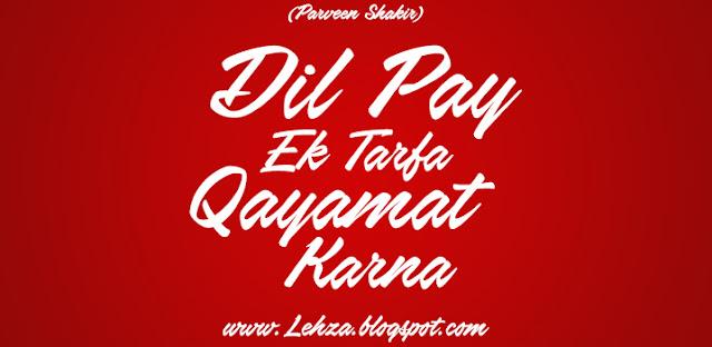 Dil Py Ek Tarfa Qayamat Karna By Parveen Shakir