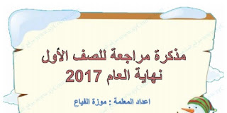 http://sis-moe-gov-ae.arabsschool.net/2017/06/2017_24.html