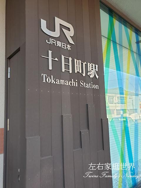 十日町車站西口