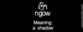 Lao word of the day - the word shadow written in Lao
