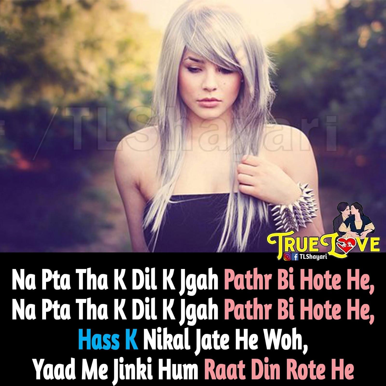 23 - Bewafa Shayari : Na Pta Tha K Dil K Jgah Pathr Bi Hote He..