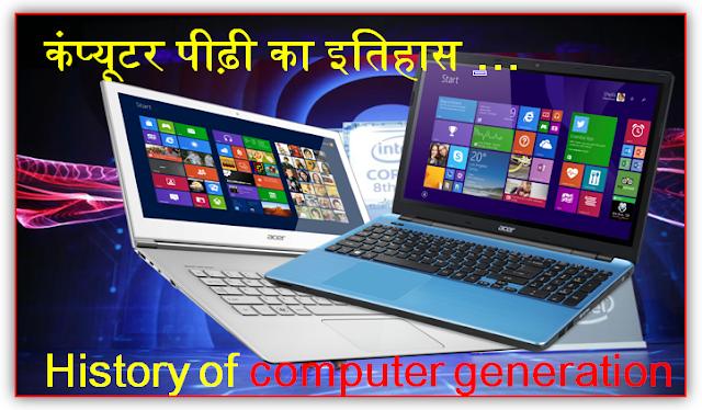 जानिए कंप्यूटर पीढ़ी के इतिहास बारे में - History of computer generation