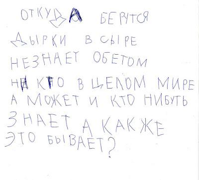 Эвелина Васильева. Дырки в сыре
