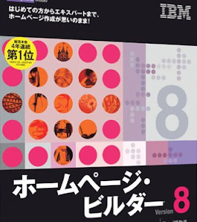 IBMホームページビルダー8