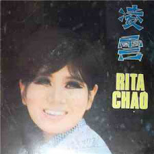 RITA CHAO - A TRIBUTE TO A QUIET POP STAR
