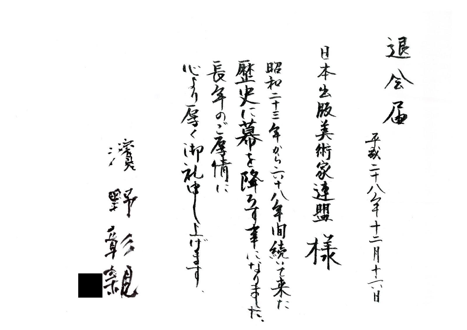 なかの真実のブログ: 日本出版美...