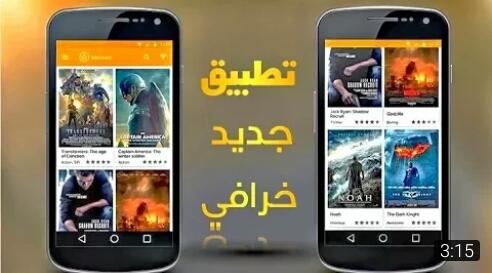 تطبيق جديد للأفلام الأجنبية والهندية والأسيوية المترجمة ينسيك مشكل الترجمة للعربية