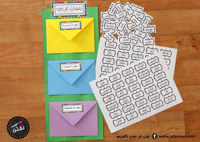 بلسان عربي نشاط رمضاني يومي للأطفال Ramadan activity Quraan words
