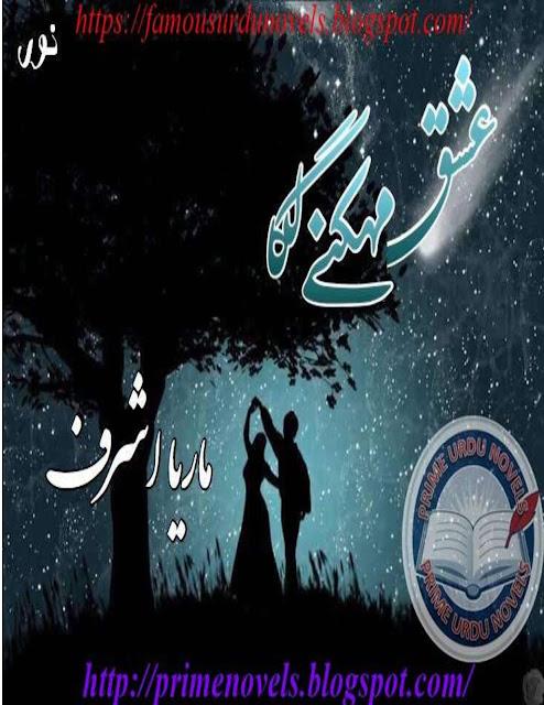 Ishq mehakny laga novel online reading by Maria Ashraf Episode 12 & 13