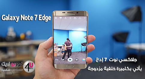 Galaxy Note 7 Edge