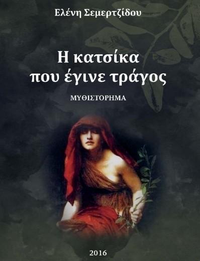«Η κατσίκα που έγινε τράγος» - Δωρεάν μυθιστόρημα από την Ελένη Σεμερτζίδου