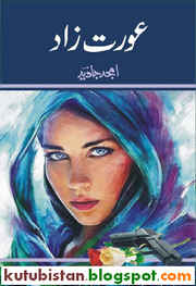 Aurat Zaad Pdf Urdu Novel by Amjad Javed Free Download