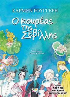 http://www.psichogios.gr/site/books/show/1003498/o-koyreas-ths-sebillhs?utm_source=newsletter&utm_medium=email&utm_campaign=nl_apr16tpp_eikonografimena
