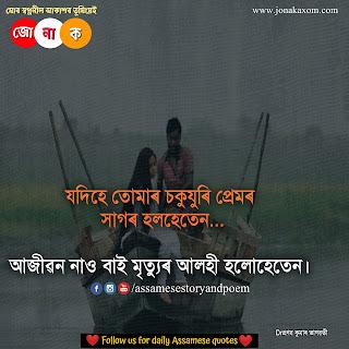 Assamese attitude status| assamese dialogue