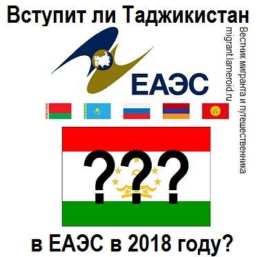 Вступит ли Таджикистан в ЕАЭС в 2018 году