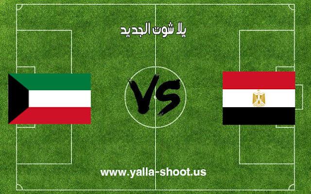مشاهدة مباراة مصر والكويت مباشر يلا شوت اليوم 25-5-2018 كورة لايف منتخب مصر