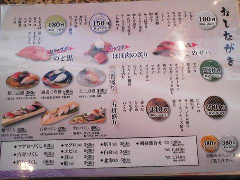 メニュー2 回転寿司 鮮(せん)