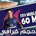 تحميل لعبة فيفا 14 بانتقالات 2018 بحجم 60 ميغا فقط لهواتف الاندرويد | FIFA 14 MOD 2018 LITE ANDROID 60 MB