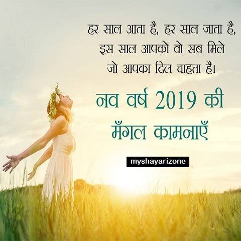 Happy New Year Shayari Image Whatsapp Status Wallpaper in Hindi