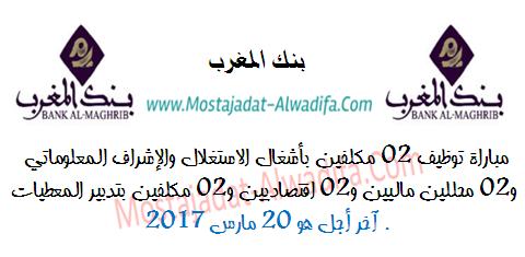 بنك المغرب مباراة توظيف 02 مكلفين بأشغال الاستغلال والإشراف المعلوماتي و02 محللين ماليين و02 اقتصاديين و02 مكلفين بتدبير المعطيات. آخر أجل هو 20 مارس 2017