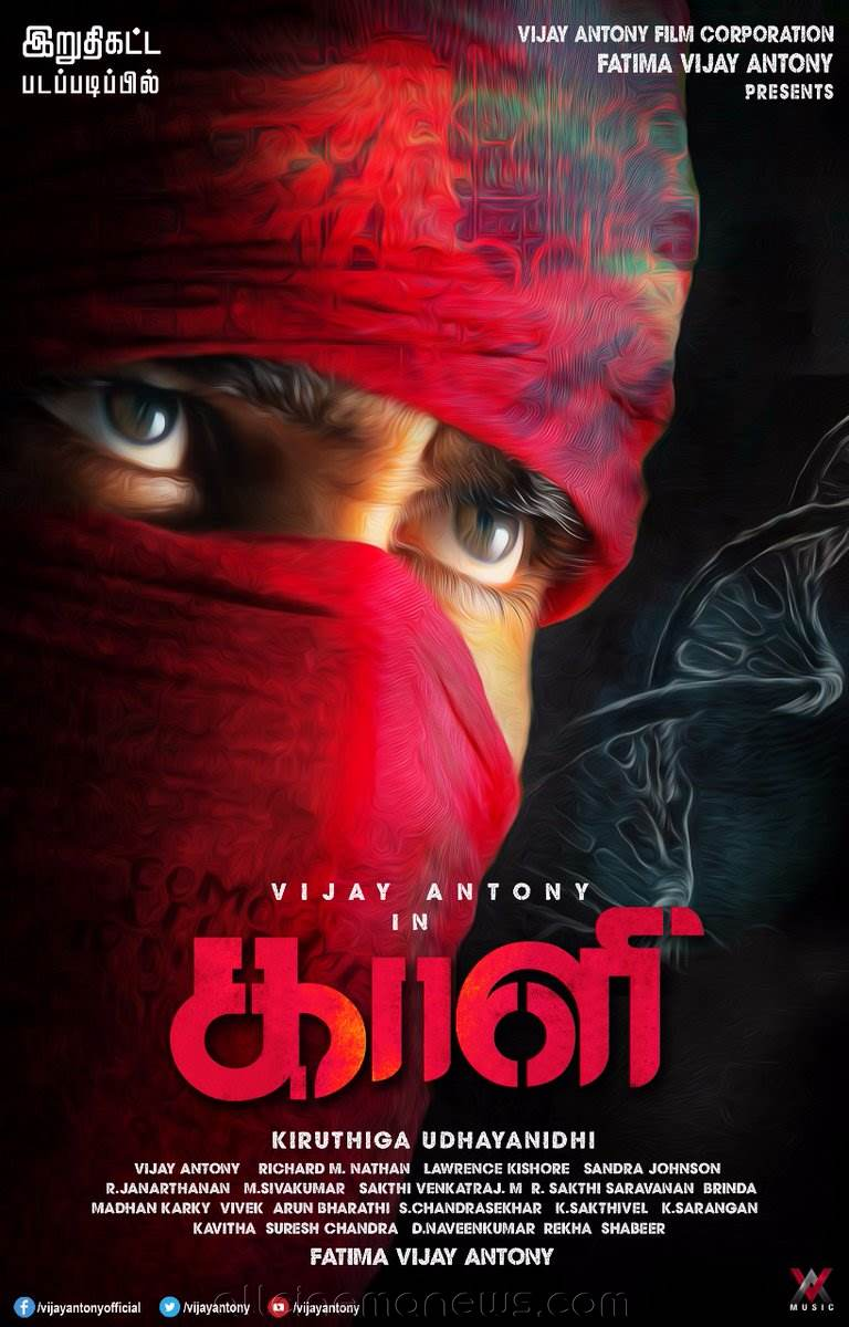 Vijay Anthony's Kaali Movie First Look