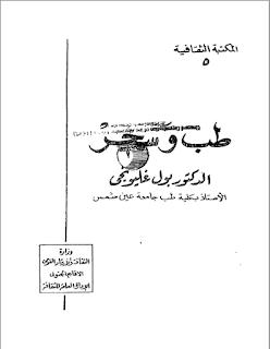كتب طب بشرى  كتب طب سوريا  اشهر كتب الطب البشرى  كتب عن الطب للمبتدئين