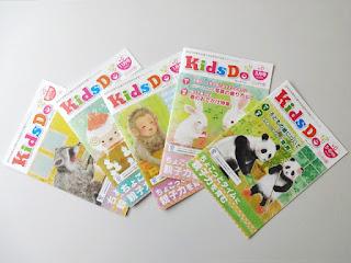 KidsDo創刊号から最新号まで。全5冊